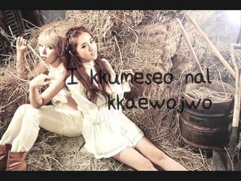 2Yoon - Nightmare lyrics