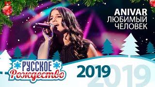 Anivar — Любимый человек (Русское Рождество 2019)
