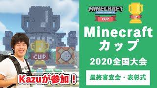 Minecraftカップ2020全国大会 最終審査会・表彰式