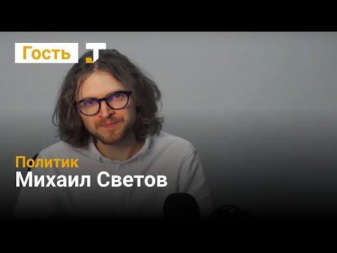 Михаил Светов — о причинах коррупции, отсутствии достойной старости в России и почему не переехал