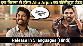 Allu Arjun set for Bollywood Debut! Allu Arjun upcoming Movie is PAN India Movie(Hindi Dubbed)