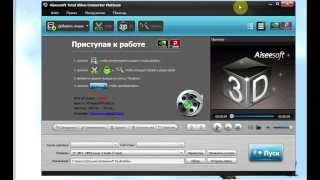 конвертер Total Video Converter Platinum 6 3 26 portable