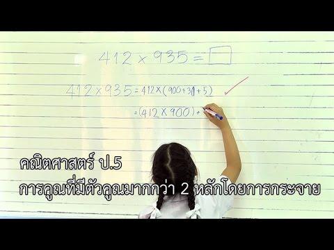 คณิตศาสตร์ ป.5 การคูณที่มีตัวคูณมากกว่า 2 หลักโดยการกระจาย ครูบริสุทธิ์ธรรม พิมพ์ศิริ