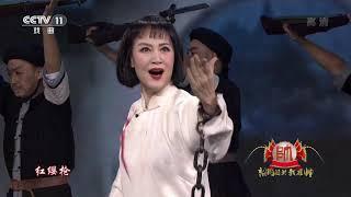 [梨园闯关我挂帅]现代京剧《杜鹃山》选段 演唱:孙丽英 于兰| CCTV戏曲