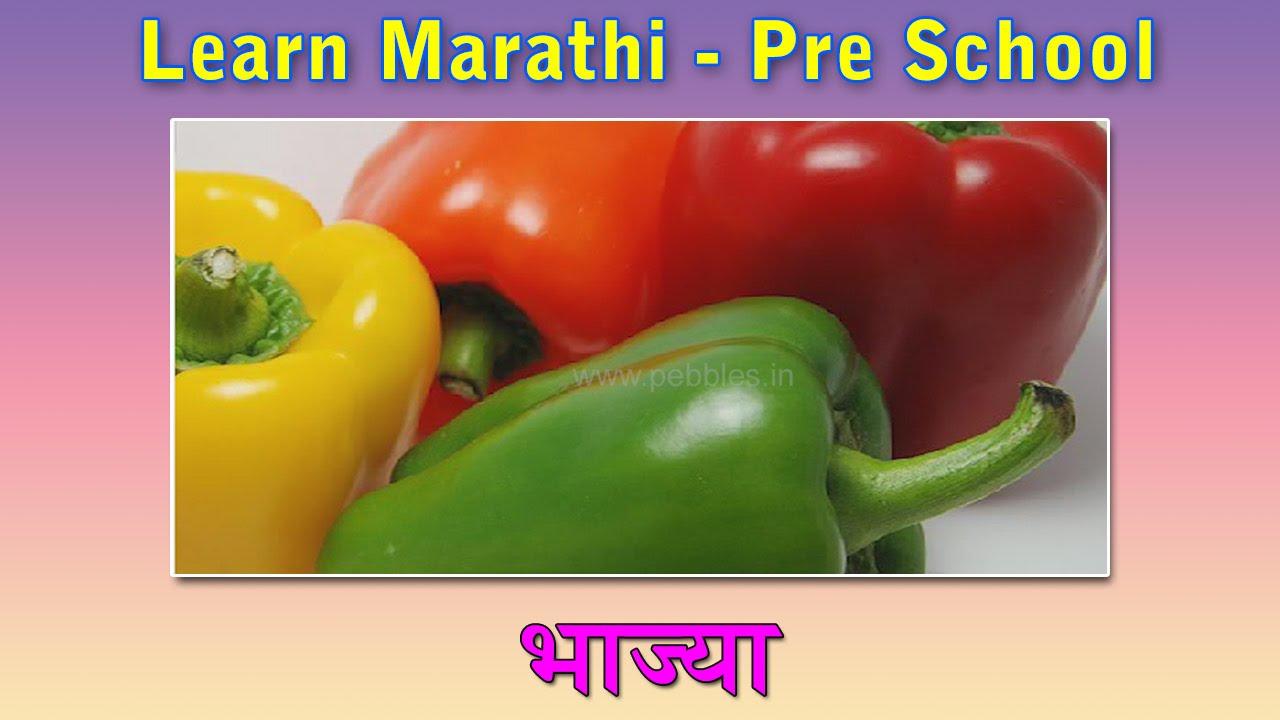 vegetables in marathi | learn marathi for kids | marathi grammar | marathi  for beginners