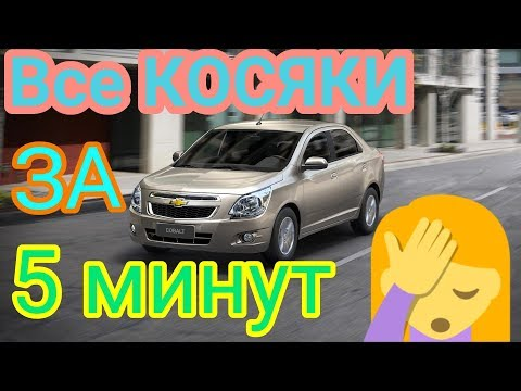 Ravon R4/Chevrolet Cobalt - ОСНОВНЫЕ КОСЯКИ