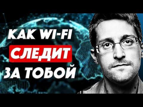 Как Wi-Fi следит за тобой? | Эдвард Сноуден