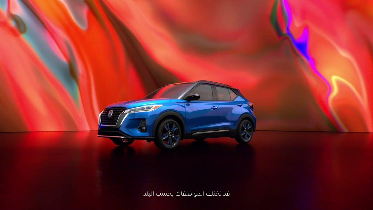 Nissan KICKS 2021 الجديدة