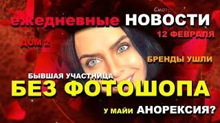 ДОМ 2 Новости за 12  февраля: Фото Романец без ФОТОШОПА!!!