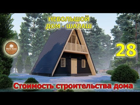 Дом A-Frame House | Проект дома шалаша
