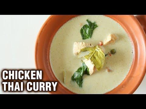 How To Make Perfect Chicken Thai Curry | Restaurant Style Thai Chicken Curry Recipe | Smita