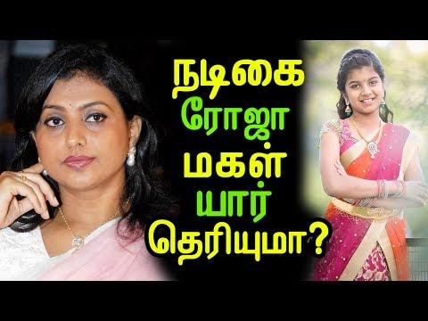 நடிகை ரோஜா மகள் யார் தெரியுமா | Tamil Cinema News | Kollywood | Kollywood News