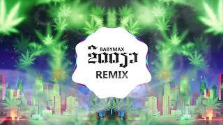 Babymax x DJ Chicken x ROMA x Alex Smoke x DJ Young T - 100G (ຂີດດຽວ)