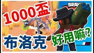《哲平》手機遊戲 荒野亂鬥(Brawl Stars) - 布洛克!! 適合什麼模式呢!! ( 1000盃角色 布洛克使用介紹! )