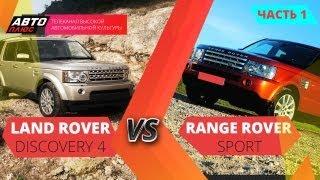 Выбор есть - Land Rover Discovery 4, Range Rover Sport 2010 - Часть 1(Присоединяйтесь к АВТО ПЛЮС: Сайт: http://www.autoplustv.ru Вконтакте: http://vk.com/autoplustv Facebook: http://www.facebook.com/autoplustv., 2011-11-21T16:14:15.000Z)