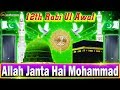 Allah Janta Hai Mohammad Ka Martaba ( 2018 Remix ) Dj Mudassir Mix