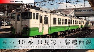 【HD】キハ40系(只見線・磐越西線)入線・発車・入換シーン 会津若松駅(2019.05.04)Max Making