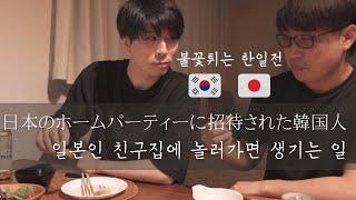 일본인 친구집에서 1박2일 홈파티, 손님맞이 클라쓰 &…