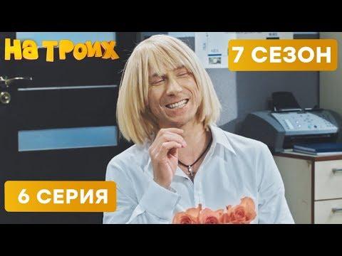 ОЛЕГ ВИННИК В БАНКЕ - На Троих 2020 - 7 СЕЗОН - 6 серия | ЮМОР ICTV