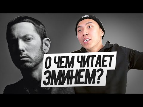РАЗБОР ПЕСНИ EMINEM - DARKNESS (1 часть) Music To Be Murdered By с Веней Пак I LinguaTrip TV