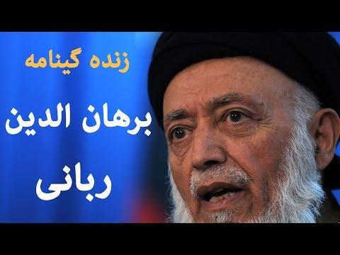 زندگی نامه استاد برهان الدین ربانی و علت مرگ اش