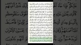 Ahzob surasi to'liq Qur'on tilovati