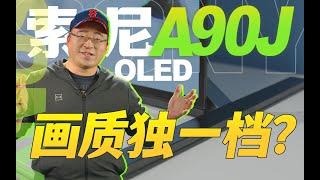 索尼OLED A90J电视测评大法发威画质登顶