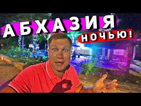 Абхазия НОЧЬЮ - здесь страшно?! ОТДЫХ в Гаграх 2021, Цены и развлечения
