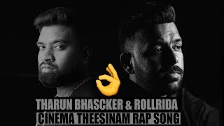 Cinema Theesinam Rap Song | Roll Rida And Tharun Bhascker Rap Song | Filmylooks