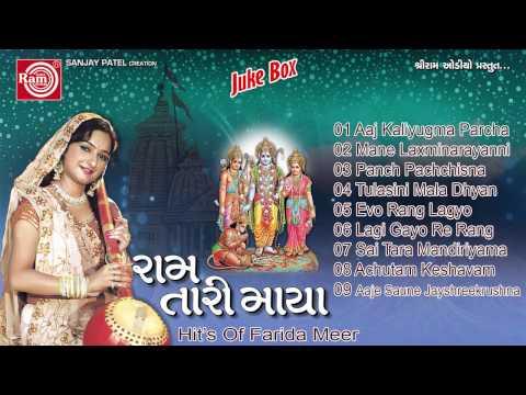 Gujarati Nonstop Bhajan|Ram Tari Maya Part-2|Farida meer