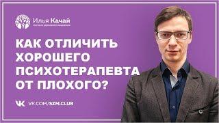 как отличить хорошего психотерапевта от плохого? / Илья Качай