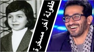 أحمد حلمي يحكي طفولته ومقالب كان بيعملها في أبوه بسبب المذاكرة .. هتضحك من قلبك