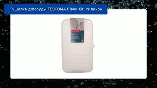 Сушилка д/посуды TESCOMA Сlean Kit, силикон обзор