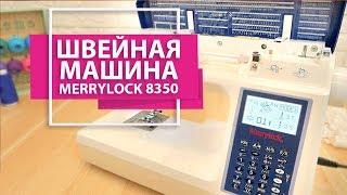 швейная машина, оверлок MerryLock 8350 обзор