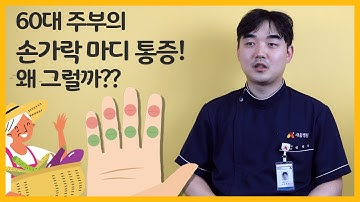 #손가락마디통증 #손가락통증 (오늘의사연) 60대 주부, 손가락마디가 아파요!!