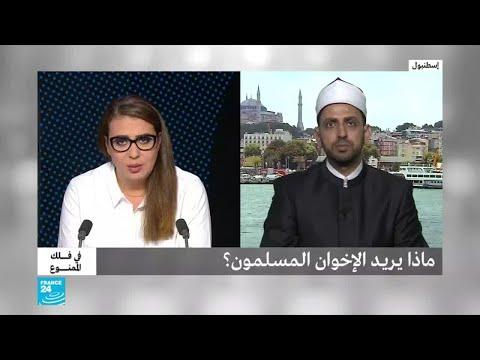 ماذا يريد الإخوان المسلمون؟  - 17:55-2019 / 9 / 6