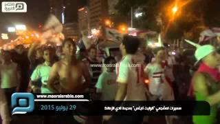مصر العربية | مسيرات لمشجعي