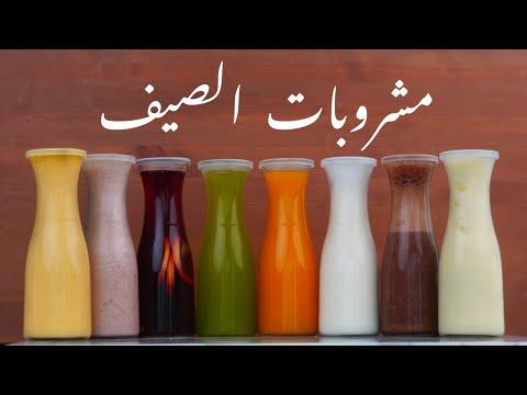 مشروبات رمضان! أسهل مشروبات تروي العطش🍹 - Aya Habib - آية حبيب