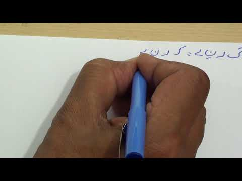 Learn to read Urdu.75 / उर्दू लिखना सीखें.75 / اردو لکھنا سیکھیں .٧٥