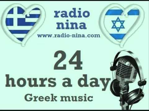 Greek Music / Radio - Nina