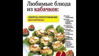 ЛЮБИМЫЕ БЛЮДА ИЗ КАБАЧКОВ : секреты приготовления вкуснятины!