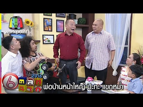 พ่อบ้านหน้าใหญ่ ปะทะ แขกหม่ำ I ตลก 6 ฉาก Full HD