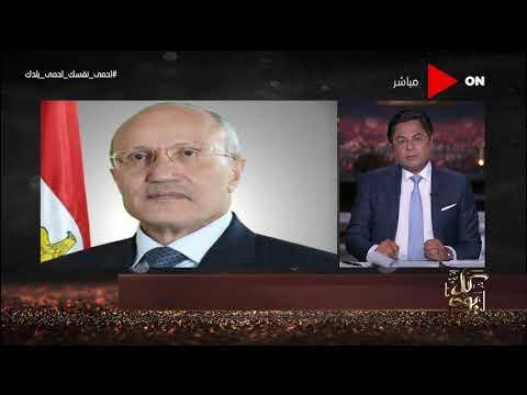 كل يوم - وفاة الفريق محمد العصار وزير الإنتاج الحربي.. قامة وطنية وتاريخ من التضحية وتحمل المسئولية  - 21:57-2020 / 7 / 6