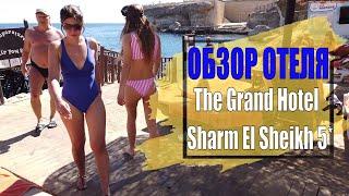 Обзор отеля в The Grand Hotel Sharm El Sheikh 5 Питание в Гранд Отель Шарм Эль Шейх 2020