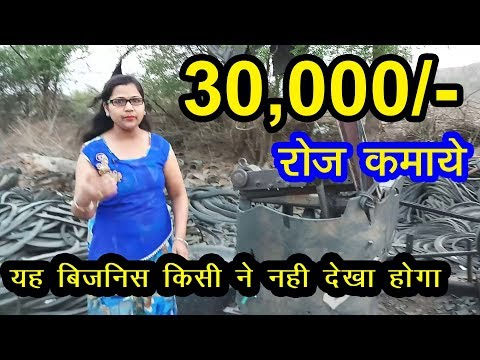 30000 per day, small business idea 2018, low investment high profit business, Tyre Crushing Machine