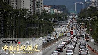 [中国财经报道] 中秋小长假如何避开拥堵?| CCTV财经