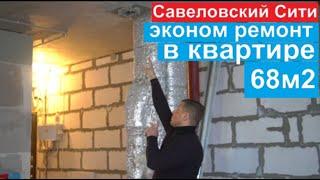 Савёловский Сити, в процессе ремонта квартиры 68 метров