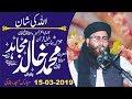 Allah ki Shan by Qari Khalid Mujahid   15-03-2019   Hafiz Muhammad Abid