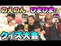新作スクイーズでクイズ大会!のえのんさん&ひまひまさんなどユーチューバー豪華コラボ♪UFOキャッチャーにないスクイーズに大興奮 | japanese  squishy shop in harajuku