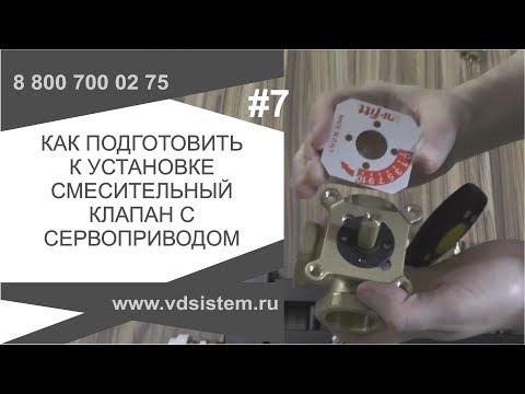 Как подготовить к установке трёхходового смесительного клапана и сервоприводом